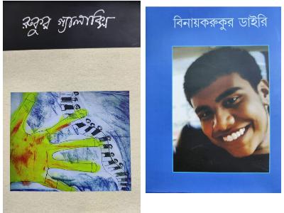 Binayak Bhattacharyya