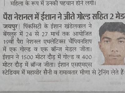 Ishan khandelwal